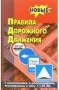 Правила дорожного движения Российской Федерации с изменениями от 01 января 2006 года