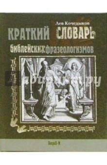 Краткий словарь библейских фразеологизмов словарь библейских образов