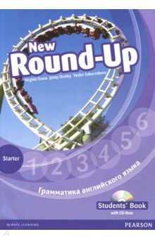 New Round-Up. Starter. Student's Book. Грамматика английского языка (+CD) evans v new round up 5 student's book грамматика английского языка russian edition with cd rom 4 th edition