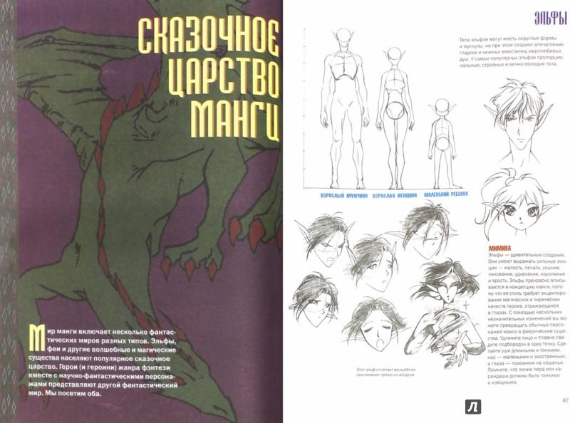 Иллюстрация 1 из 48 для Как нарисовать японские комиксы. Манга-мания - Кристофер Харт   Лабиринт - книги. Источник: Лабиринт