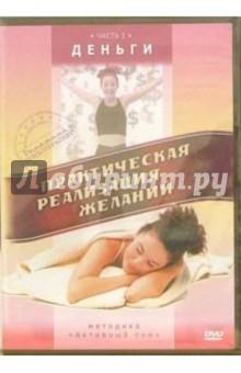 Практическая реализация желаний. Часть 1: Деньги (DVD) от Лабиринт