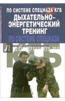 Дыхательно-энергетический тренинг по системе спецназа КГБ