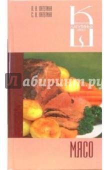 Мясо. Сборник кулинарных рецептов