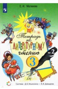 Тетрадь № 2 по литературному чтению для 3 класса начальной школы. Система Эльконина - Давыдова. ФГОС
