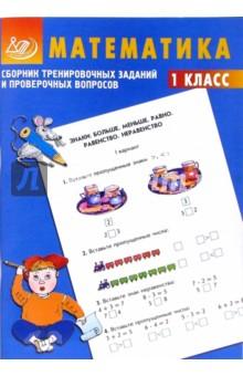 Сборник тренировочных заданий и проверочных вопросов. Математика. 1 класс валентина голубь математика 1 класс комплексная проверка знаний учащихся