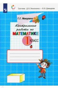 Контрольные работы по математике. 1 класс. ФГОС