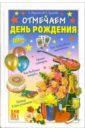 Отмечаем день рождения, Афанасьев Сергей Павлович
