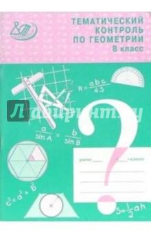 Тематический контроль по геометрии. 8 класс. Учебное пособие