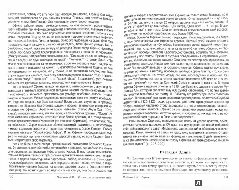 Иллюстрация 1 из 11 для Имхотеп и тайны пирамид - Александр Печенкин | Лабиринт - книги. Источник: Лабиринт