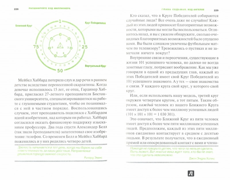 Иллюстрация 1 из 6 для Расшифруйте код миллионера - Хансен, Аллен | Лабиринт - книги. Источник: Лабиринт