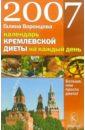 Календарь кремлевской диеты на каждый день 2007 год