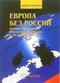 Европа без России. Договор, учреждающий Конституцию для Европы от 20 октября 2004 года