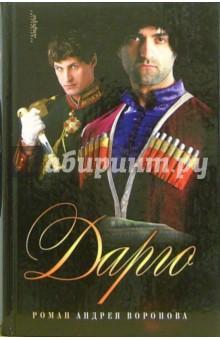 Дарго