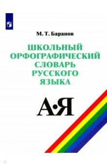 Школьный орфографический словарь русского языка. 5-11 классы