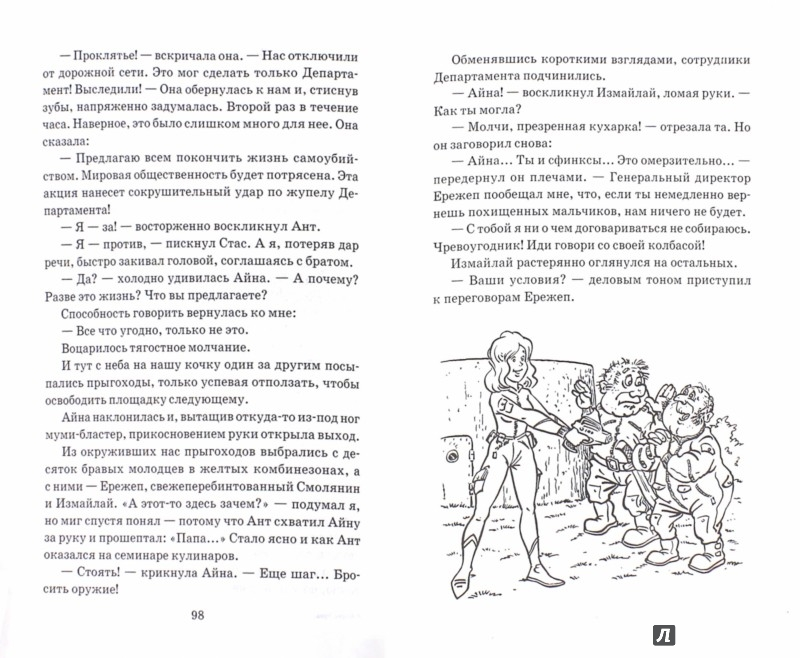 Иллюстрация 1 из 8 для Азирис Нуна, или Сегодня, мама! - Лукьяненко, Буркин   Лабиринт - книги. Источник: Лабиринт