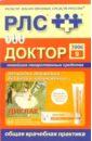 Регистр лекарственных средств России РЛС Доктор 2006: Общая врачебная практика. Выпуск 9