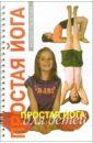 Обложка Простая йога для детей