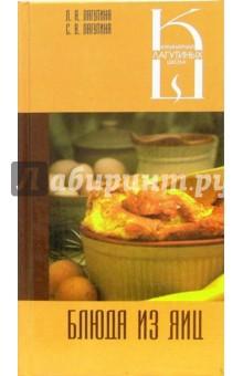 Блюда из яиц. Сборник кулинарных рецептов