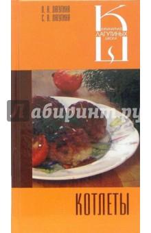 Котлеты: Сборник кулинарных рецептов