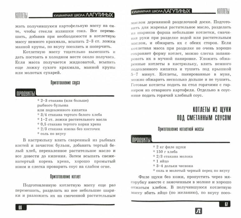 Иллюстрация 1 из 47 для Котлеты: Сборник кулинарных рецептов - Лагутина, Лагутина | Лабиринт - книги. Источник: Лабиринт