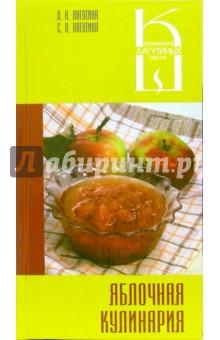 Яблочная кулинария. Сборник кулинарных рецептов