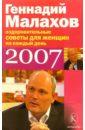 Малахов Геннадий Петрович Оздоровительные советы для женщин на 2007 год