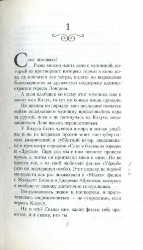 Иллюстрация 1 из 4 для Гламурная жизнь: Роман - Анна Грайфендер | Лабиринт - книги. Источник: Лабиринт