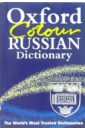The Oxford Colour Russian Dictionary все цены