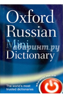 Oxford Russian Minidictionary в шпаковский и шпаковская карманный англо русский словарь pocket english russian dictionary
