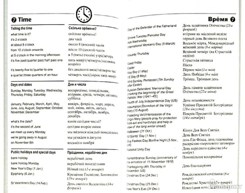 Иллюстрация 1 из 4 для Oxford Russian Minidictionary | Лабиринт - книги. Источник: Лабиринт