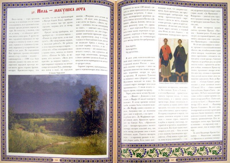 Иллюстрация 1 из 3 для Народная Русь - Аполлон Коринфский   Лабиринт - книги. Источник: Лабиринт