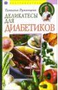 Румянцева Татьяна Деликатесы для диабетиков