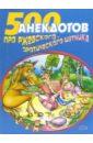 Атасов Стас 500 анекдотов про Ржевского - эротического шутника