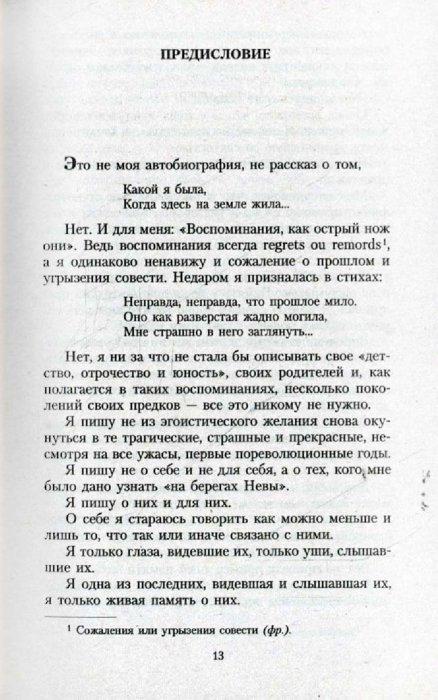 Иллюстрация 1 из 9 для На берегах Невы - Ирина Одоевцева | Лабиринт - книги. Источник: Лабиринт