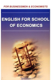 English for School of Economics (Ракипова М.Ш.)