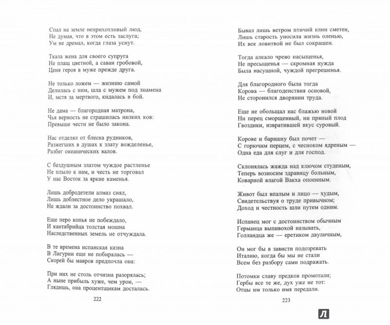 Иллюстрация 1 из 16 для Поэзия испанского барокко | Лабиринт - книги. Источник: Лабиринт