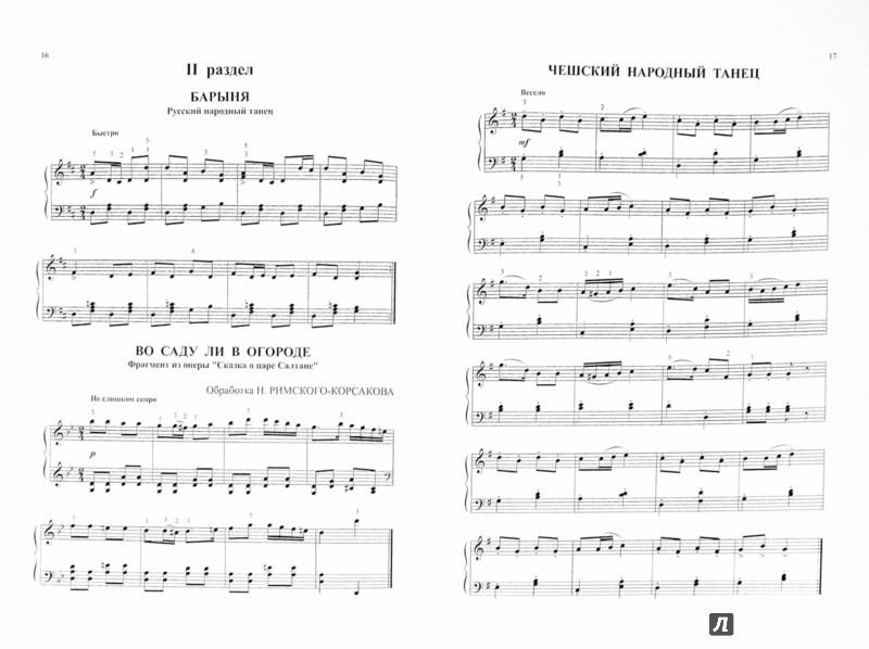 Иллюстрация 1 из 8 для Детский альбом пианиста. Альбом пьес для начальных классов детских музыкальных школ. Тетрадь 2   Лабиринт - книги. Источник: Лабиринт