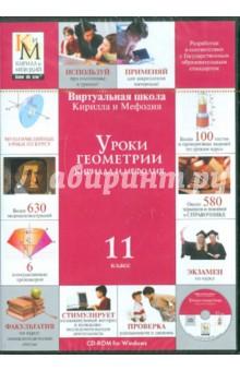 Уроки геометрии Кирилла и Мефодия. 11 класс (CDpc) серия виртуальная школа кирилла и мефодия