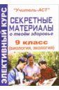 Обложка Элективный курс.