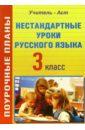 Нестандартные уроки русского языка. 3 класс. Поурочные планы, Шепитько Надежда