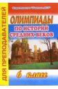 Олимпиады по истории средних веков