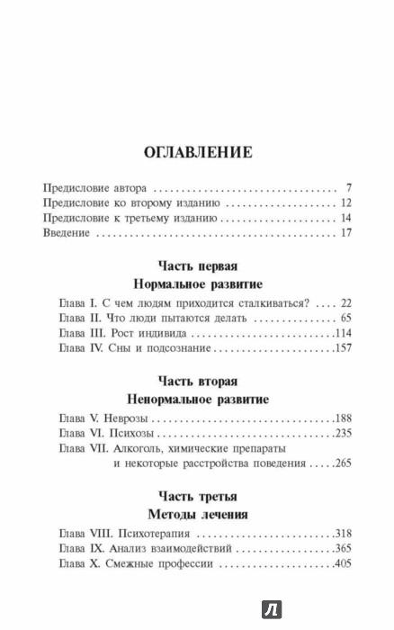 Иллюстрация 1 из 23 для Введение в психиатрию и психоанализ для непосвященных - Эрик Берн | Лабиринт - книги. Источник: Лабиринт