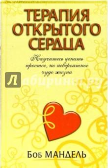 Терапия открытого сердца