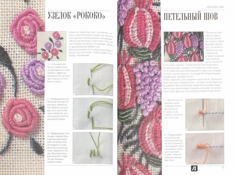 Иллюстрация 1 из 16 для Полный курс вышивки - Донателла Чиотти | Лабиринт - книги. Источник: Лабиринт