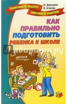 Как правильно подготовить ребенка к школе