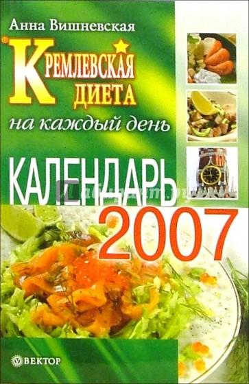 Рцепты для кремлёвской диеты