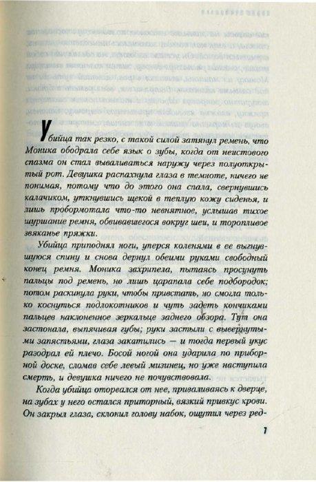 Иллюстрация 1 из 7 для Оборотень: Романы - Карло Лукарелли | Лабиринт - книги. Источник: Лабиринт