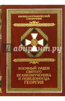 Военный орден Святого Великомученика и Победоносца Георгия. Именные списки 1769-1920