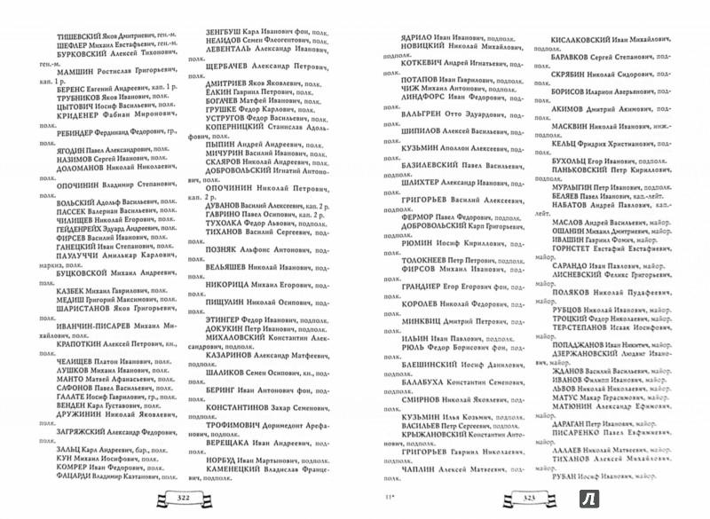 Иллюстрация 1 из 16 для Военный орден Святого Великомученика и Победоносца Георгия. Именные списки 1769-1920 - В.М. Шабанов | Лабиринт - книги. Источник: Лабиринт