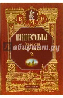 Первопрестольная: далекая и близкая. Москва и москвичи в литературе русской эмиграции. Том 2 от Лабиринт
